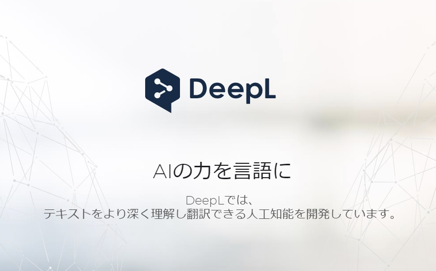 DeepLとは?Google翻訳より優秀と話題の翻訳サービスを比べてみました。