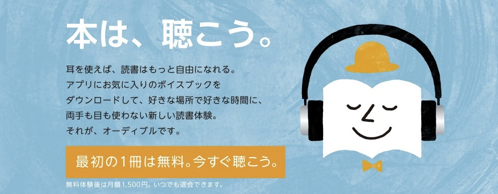 audible_sample3
