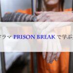 海外ドラマ「プリズン・ブレイク」に出てくる英語フレーズ Part1