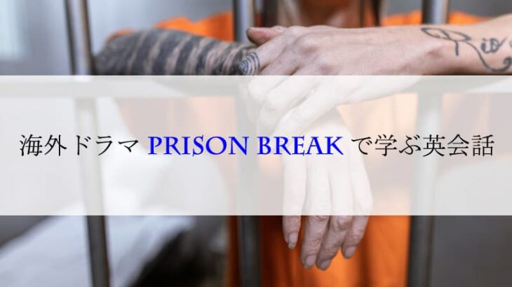 海外ドラマ「プリズンブレイク」に出てくる英語フレーズ Part2