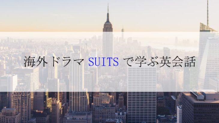 suits_title